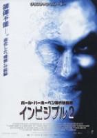 「インビジブル2」のポスター/チラシ/フライヤー