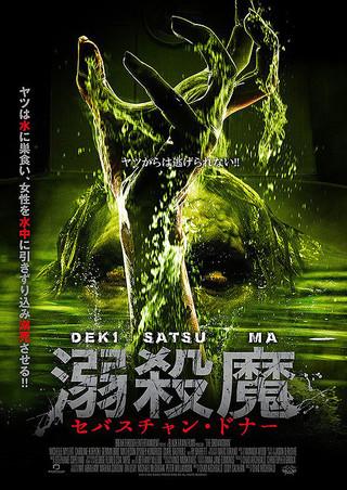 「溺殺魔 セバスチャン・ドナー」のポスター/チラシ/フライヤー