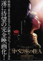 「オペラ座の怪人」のポスター/チラシ/フライヤー