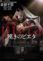 「嘆きのピエタ」のポスター/チラシ/フライヤー