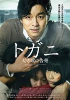 「トガニ 幼き瞳の告発」のポスター/チラシ/フライヤー