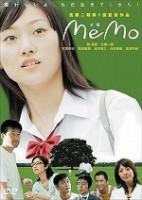 「memo メモ」のポスター/チラシ/フライヤー