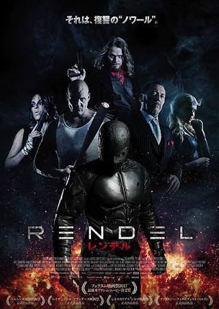 「RENDEL レンデル」のポスター/チラシ/フライヤー