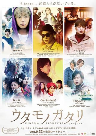 「ウタモノガタリ CINEMA FIGHTERS project」のポスター/チラシ/フライヤー