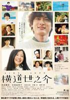 「横道世之介」のポスター/チラシ/フライヤー