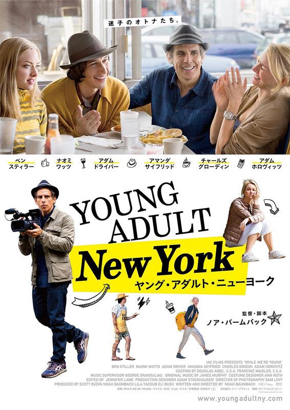 「ヤング・アダルト・ニューヨーク」のポスター/チラシ/フライヤー