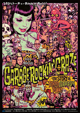 「GARAGE ROCKIN' CRAZE」のポスター/チラシ/フライヤー