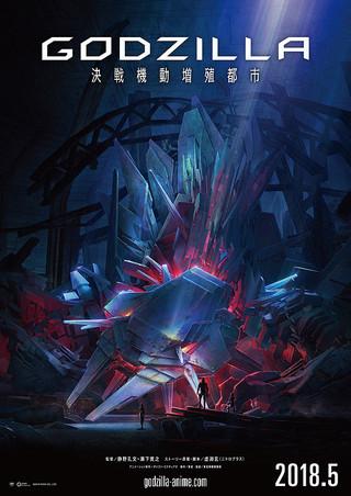 「GODZILLA 決戦機動増殖都市」のポスター/チラシ/フライヤー