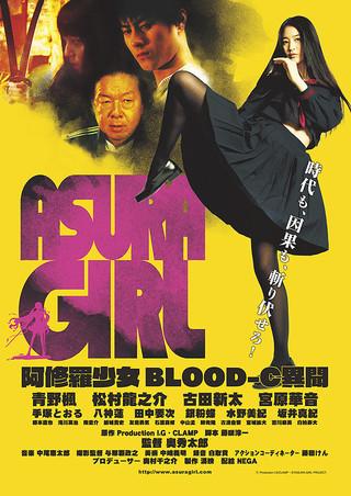 「阿修羅少女 BLOOD-C 異聞」のポスター/チラシ/フライヤー