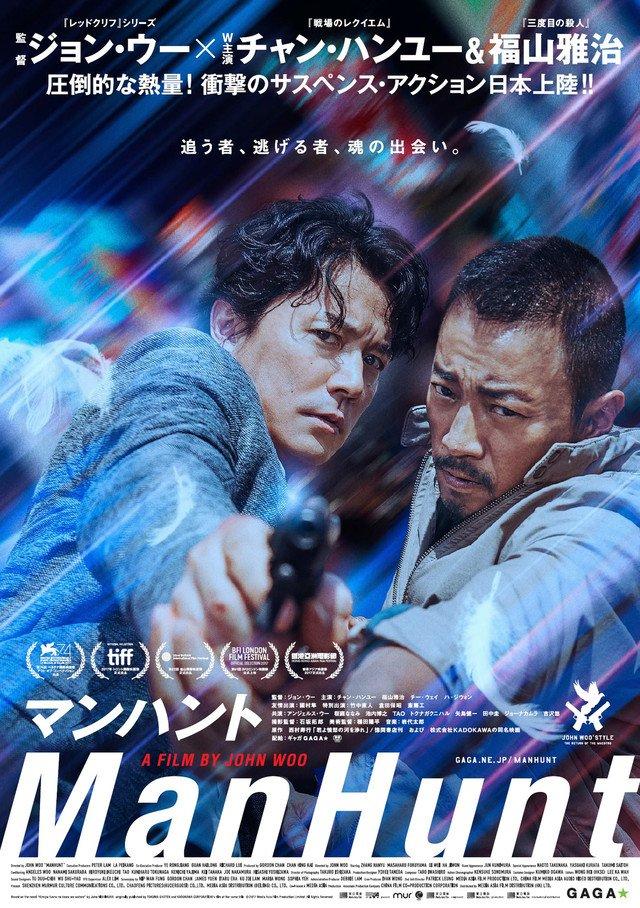 「マンハント」のポスター/チラシ/フライヤー