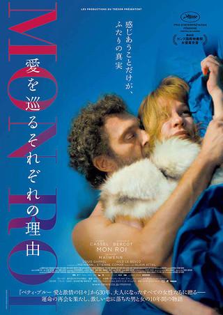 「モン・ロワ 愛を巡るそれぞれの理由」のポスター/チラシ/フライヤー