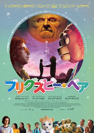 「ブリグズビー・ベア」のポスター/チラシ/フライヤー