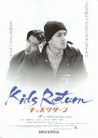 「キッズ・リターン」のポスター/チラシ/フライヤー