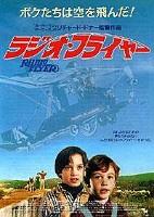 「ラジオ・フライヤー」のポスター/チラシ/フライヤー