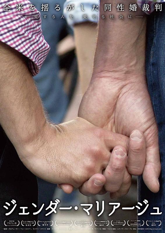 「ジェンダー・マリアージュ 全米を揺るがした同性婚裁判」のポスター/チラシ/フライヤー