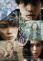 「最後の命」のポスター/チラシ/フライヤー