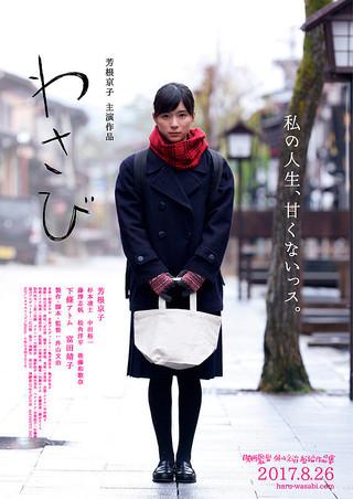 「わさび」のポスター/チラシ/フライヤー