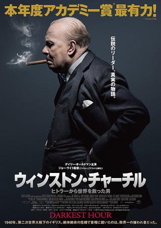 「ウィンストン・チャーチル ヒトラーから世界を救った男」のポスター/チラシ/フライヤー