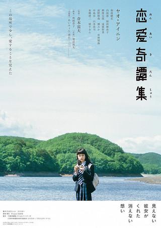 「恋愛奇譚集」のポスター/チラシ/フライヤー