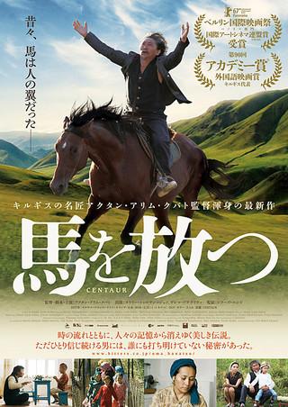 「馬を放つ」のポスター/チラシ/フライヤー