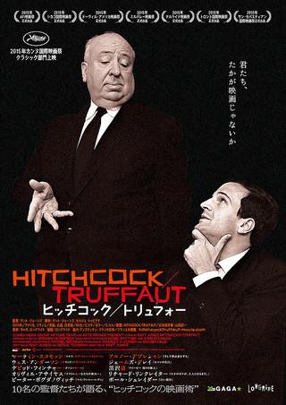 「ヒッチコック/トリュフォー」のポスター/チラシ/フライヤー