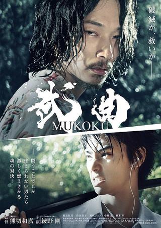「武曲 MUKOKU」のポスター/チラシ/フライヤー