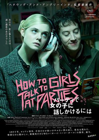 「パーティで女の子に話しかけるには」のポスター/チラシ/フライヤー