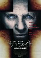 「ザ・ライト エクソシストの真実」のポスター/チラシ/フライヤー