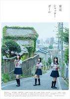 「東京シャッターガール」のポスター/チラシ/フライヤー