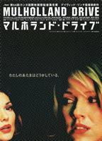 「マルホランド・ドライブ」のポスター/チラシ/フライヤー