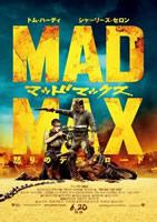「マッドマックス 怒りのデス・ロード」のポスター/チラシ/フライヤー
