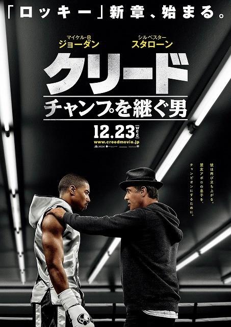 「クリード チャンプを継ぐ男」のポスター/チラシ/フライヤー