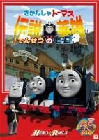 「きかんしゃトーマス 伝説の英雄」のポスター/チラシ/フライヤー