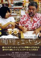 「珈琲とエンピツ」のポスター/チラシ/フライヤー
