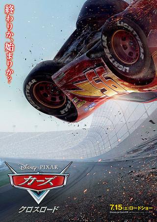 「カーズ クロスロード」のポスター/チラシ/フライヤー