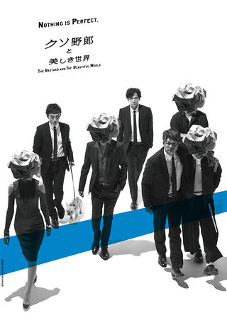 「クソ野郎と美しき世界」のポスター/チラシ/フライヤー