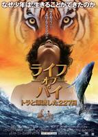 「ライフ・オブ・パイ トラと漂流した227日」のポスター/チラシ/フライヤー