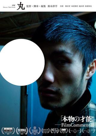 「丸」のポスター/チラシ/フライヤー