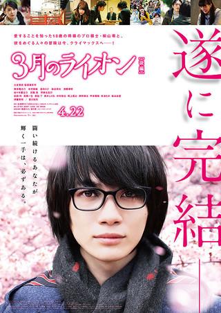 「3月のライオン 後編」のポスター/チラシ/フライヤー
