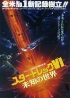 「スター・トレックVI 未知の世界」のポスター/チラシ/フライヤー