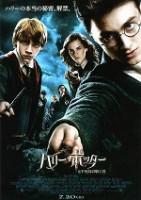 「ハリー・ポッターと不死鳥の騎士団」のポスター/チラシ/フライヤー