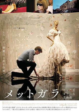 「メットガラ ドレスをまとった美術館」のポスター/チラシ/フライヤー