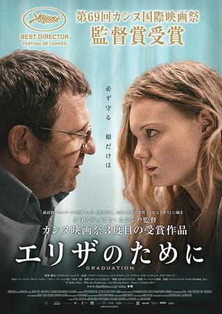 「エリザのために」のポスター/チラシ/フライヤー