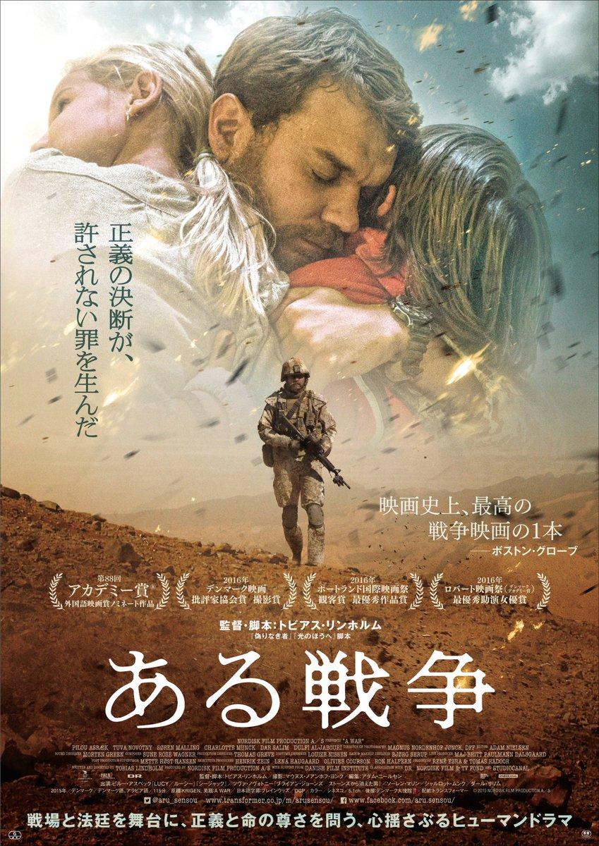 「ある戦争」のポスター/チラシ/フライヤー