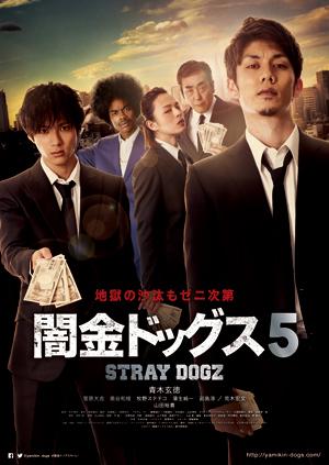 「闇金ドッグス5」のポスター/チラシ/フライヤー
