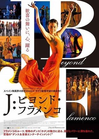 「J ビヨンド・フラメンコ」のポスター/チラシ/フライヤー