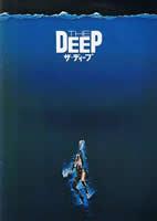 「ザ・ディープ」のポスター/チラシ/フライヤー