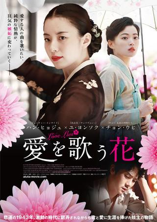 「愛を歌う花」のポスター/チラシ/フライヤー
