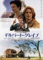 「ギルバート・グレイプ」のポスター/チラシ/フライヤー