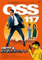 「OSS 117 私を愛したカフェオーレ」のポスター/チラシ/フライヤー